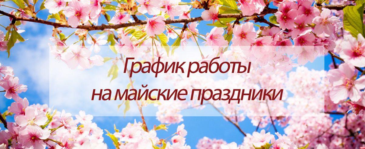 Дорогие пациенты Клиники «Сфера»! Поздравляем с майскими праздниками!